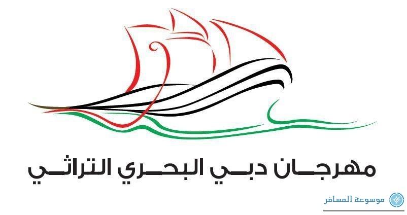 """انطلاق """"مهرجان دبي البحري التراثي"""" .... غداً"""