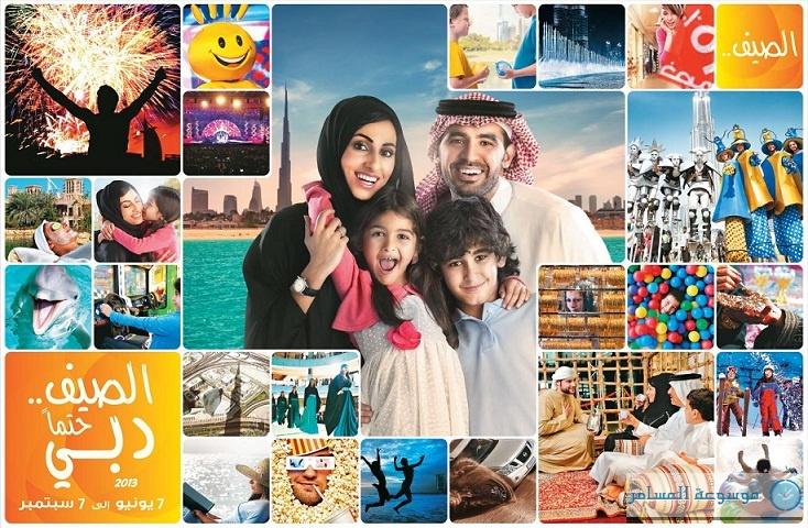 """القطاع التجاري بدبي يستعد لفعاليات """"الصيف.. حتماً دبي"""""""