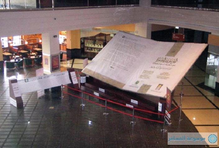 دبي تحتضن الكتاب الأكبر في العالم