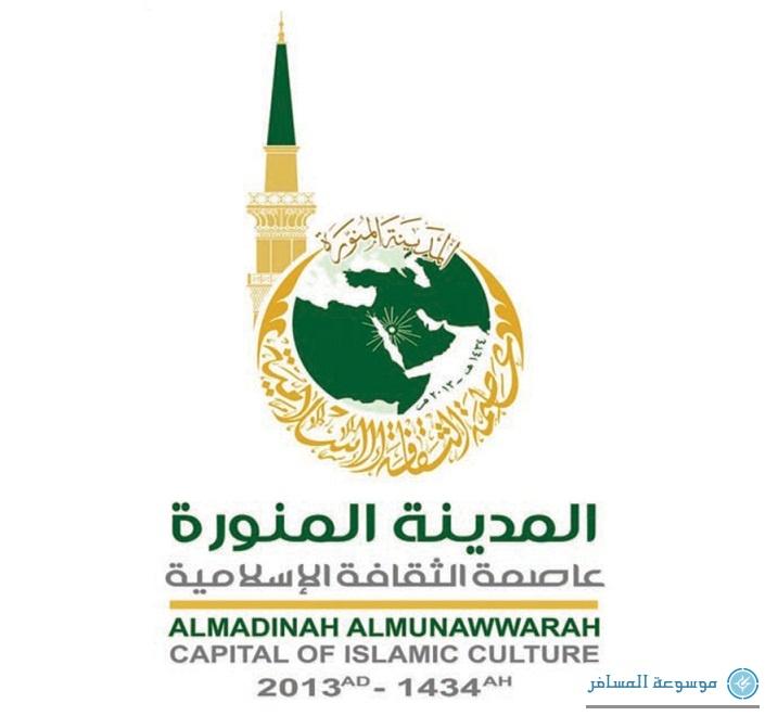 المدينة عاصمة للثقافة الإسلامية