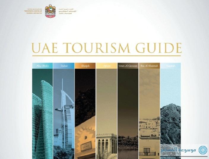 أطلاق أول دليل إرشادي وخريطة سياحية لدولة الإمارات