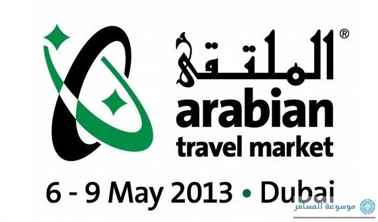 سوق السفر العربي ينطلق اليوم في دبي