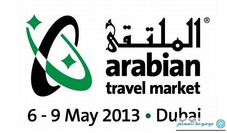 اختتام فعاليات معرض سوق السفر العربي في دبي 2013 ... اليوم