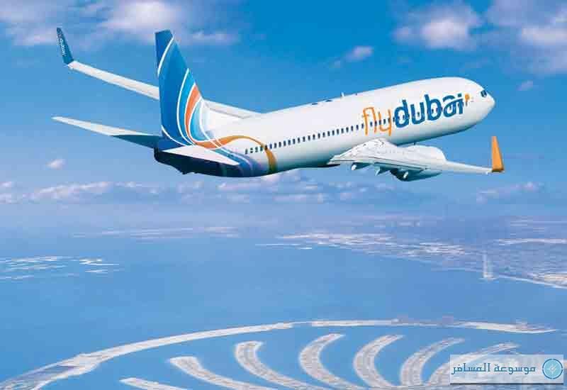 """""""فلاى دبى"""" تبدأ رحلاتها الجوية المباشرة إلى مدينة صلالة العُمانية ... اليوم"""
