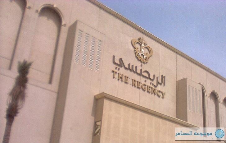 «فندق الريجينسي» الكويت يفتتح صالته الرياضية الجديدة