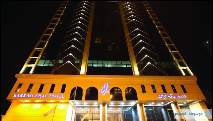"""افتتاح """"فندق بكة أراك"""" ذو الـ4 نجوم بمكة المكرمة"""