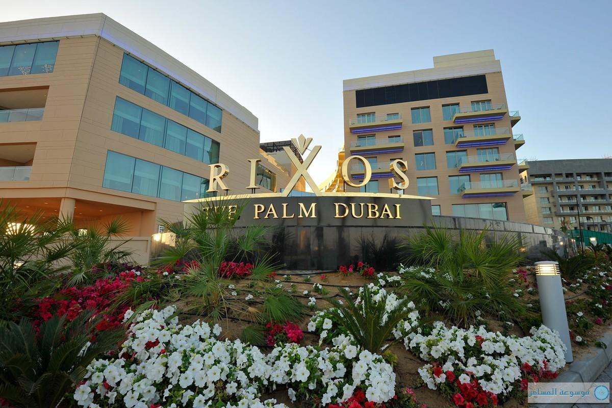 """""""ريكسوس النخلة"""" دبي يفوز بجائزة """"أرقى منتجع سياحي في المنطقة لعام 2013"""""""
