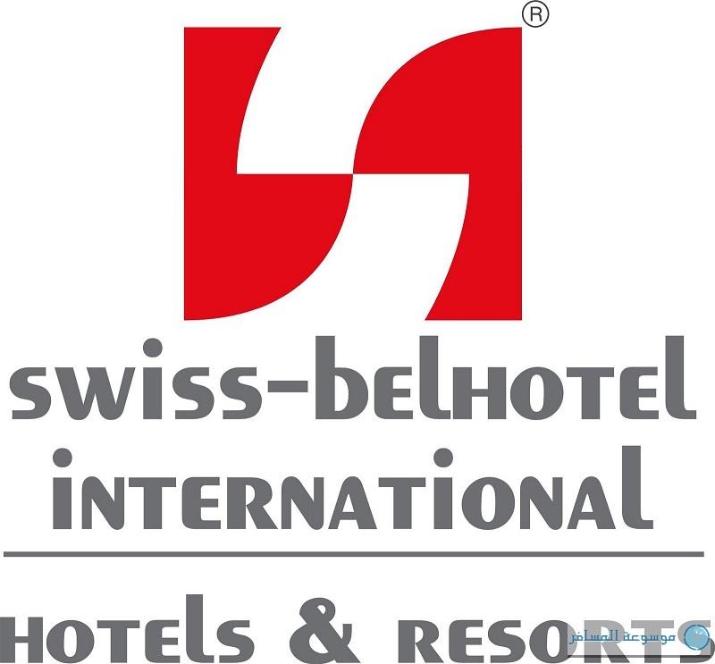 فندق سويس بلهوتيل
