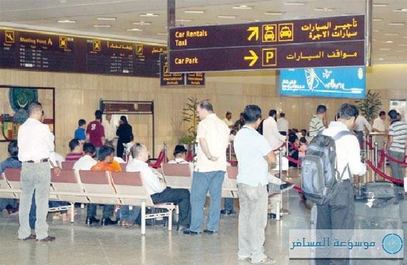 مسافرون في مطار الملك فهد الدولي في الدمام