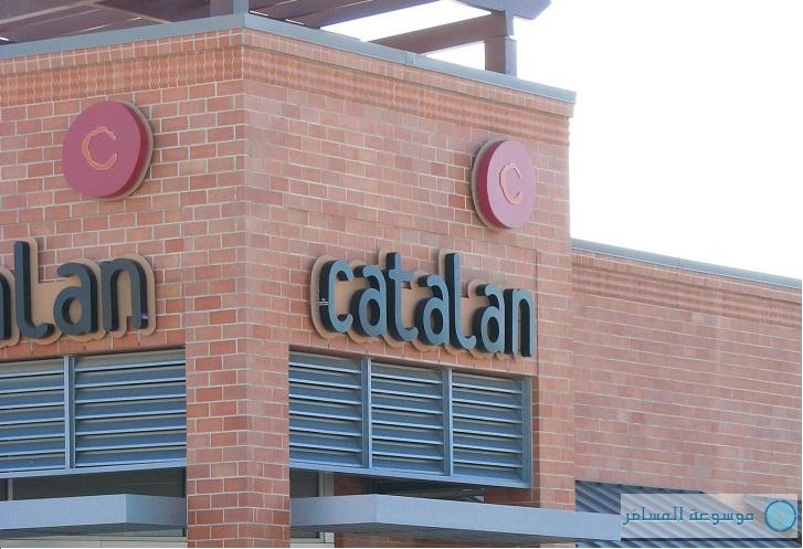 مطعم كاتالان