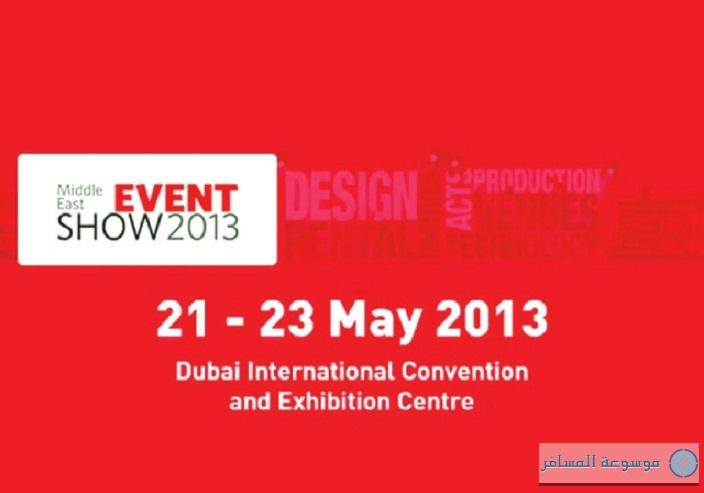انطلاق معرض فعاليات الشرق الأوسط 2013 في دبي ... اليوم