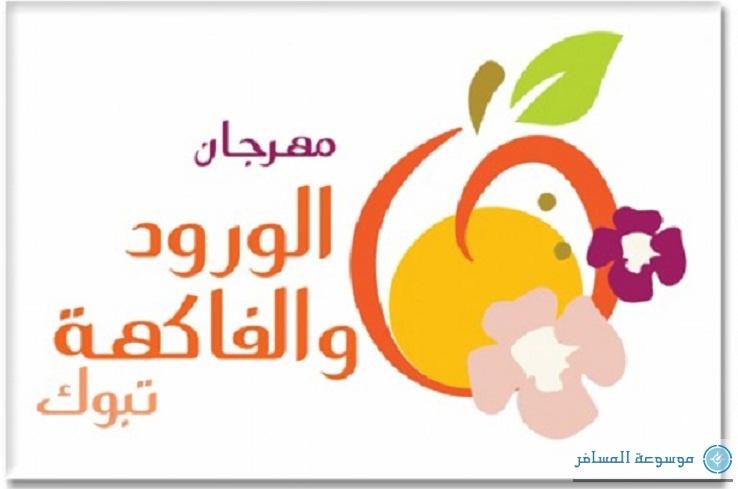 مهرجان الورود والفاكهة