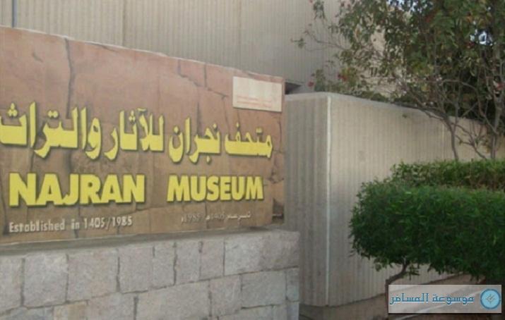 وضع حجر الأساس لتوسعة متحف نجران بتكلفة 56 مليون ريال
