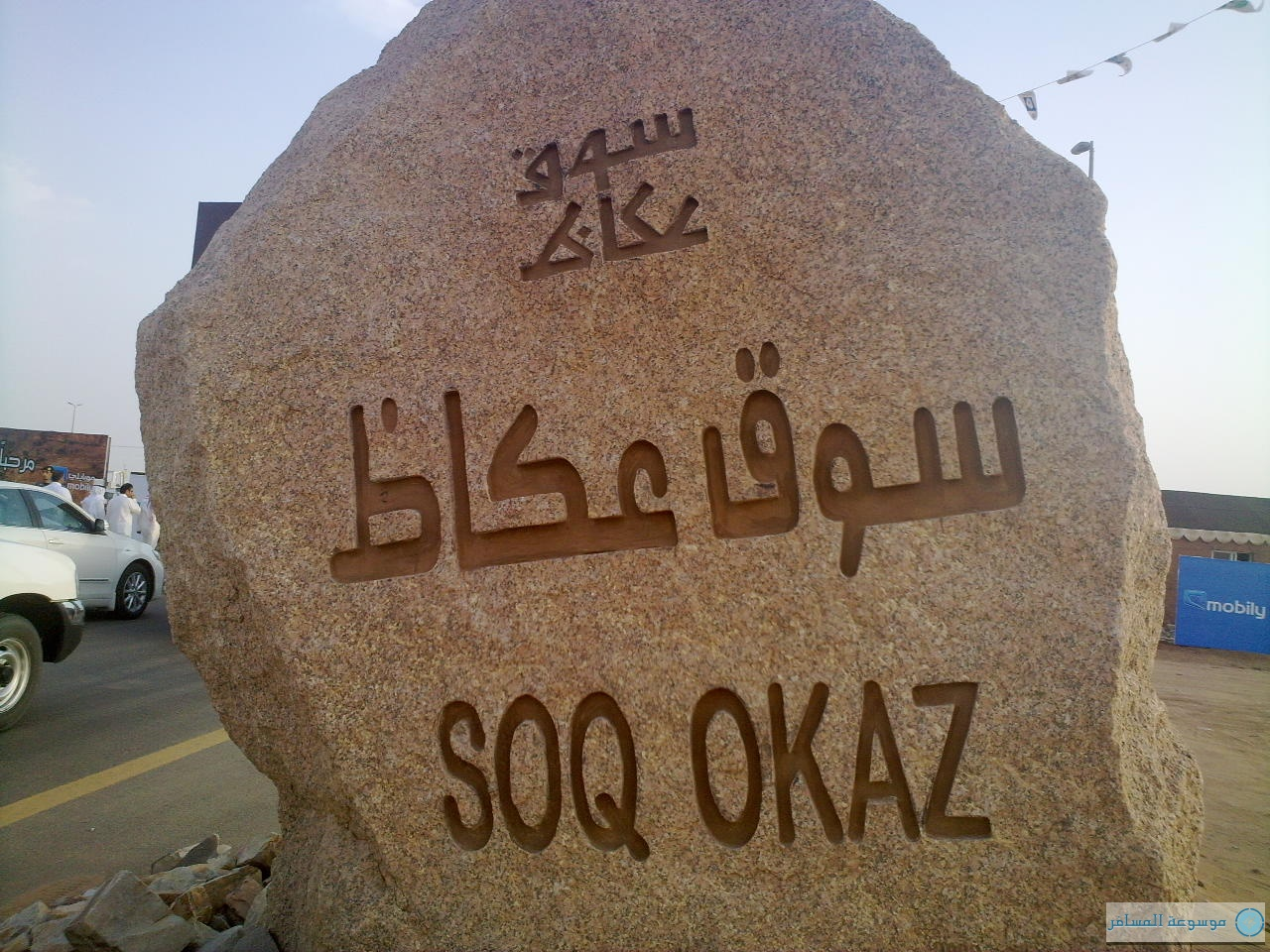 """السياحة السعودية: زوار """"سوق عكاظ"""" تجاوزوا 256 ألف زائر"""