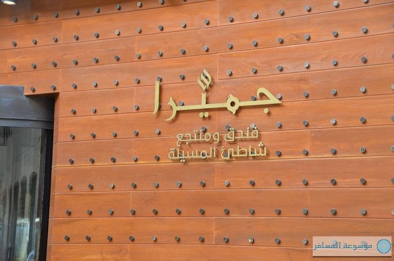دبي من أكثر الوجهات العالمية نمواً في قطاع الفنادق الفاخرة