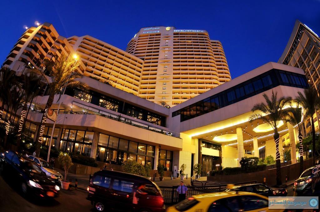 فندق سميراميس انتركونتيننتال القاهرة