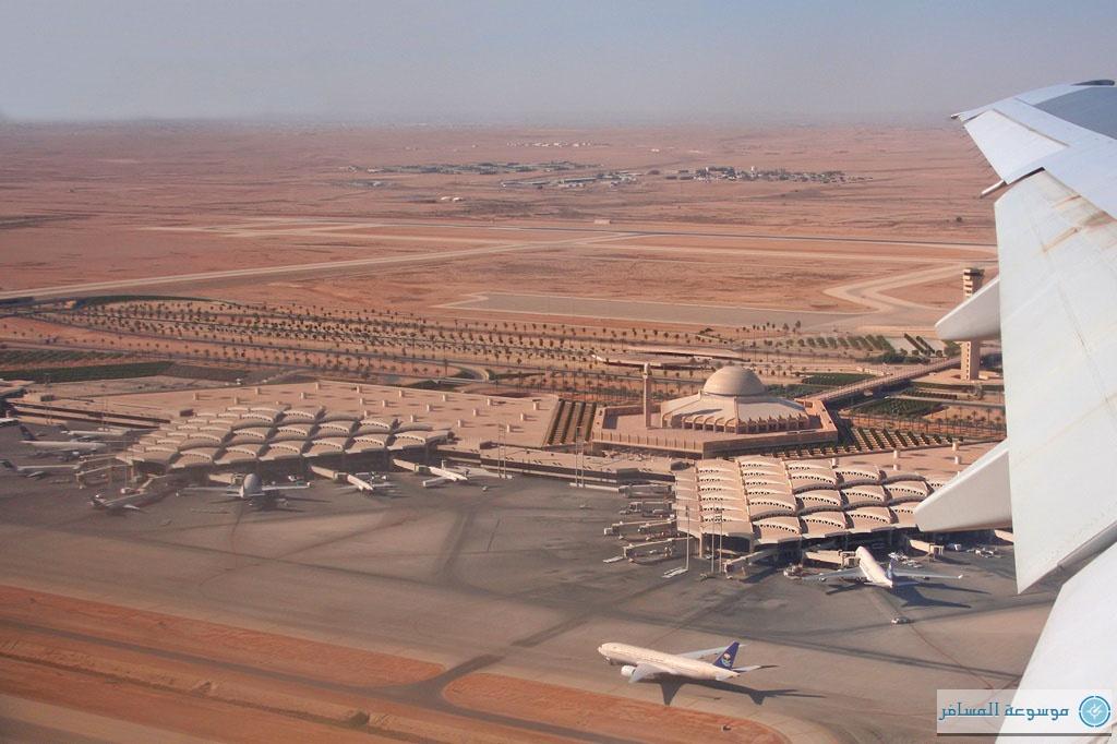 مطار الملك خالد الدولي