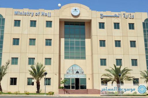 """""""وزارة الحج"""" تكثف تنفيذ خطتها التشغيلية بالتزامن مع ذروة موسم العمرة"""