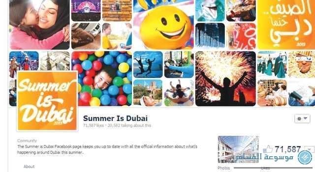 """4 فائزين في مسابقة """"الصيف . . حتماً دبي"""" على الفيس بوك"""