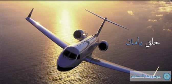 طيران خاص
