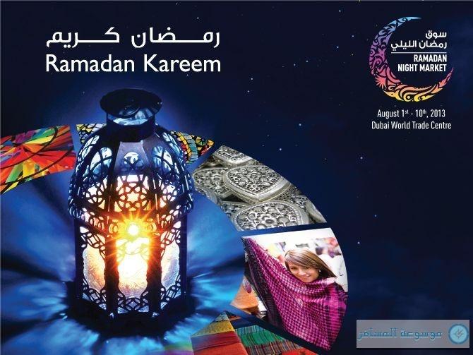 دبي تستضيف «سوق رمضان الليلي» أغسطس المقبل