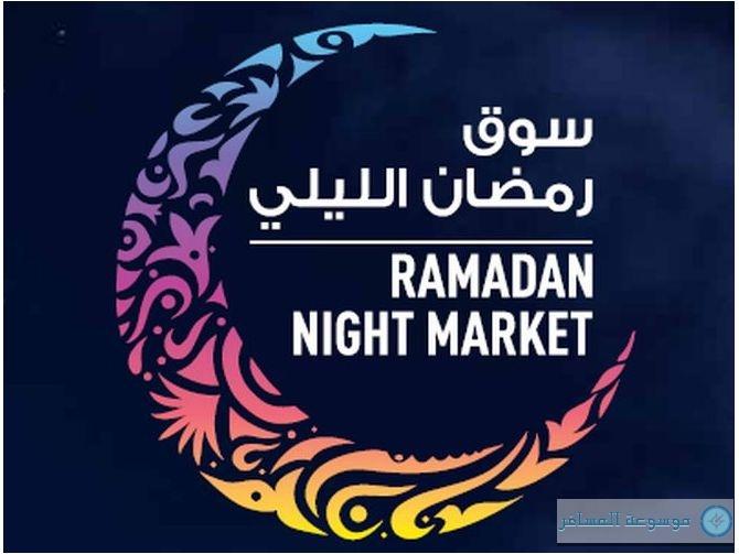 «سوق رمضان الليلي» ينطلق الخميس المقبل بدبي