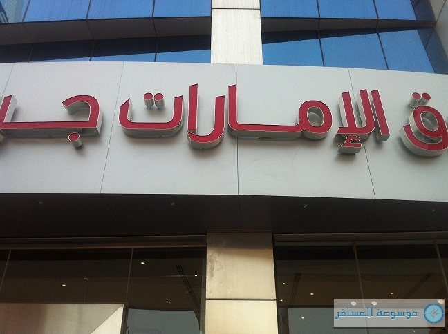 """عروض """"فندق جراند الإمارات"""" خلال شهر رمضان الكريم"""