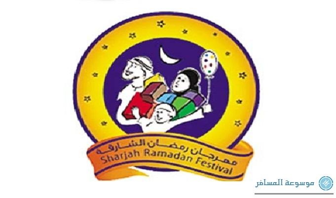 مهرجان «رمضان الشارقة» يبدأ فعالياته غداً