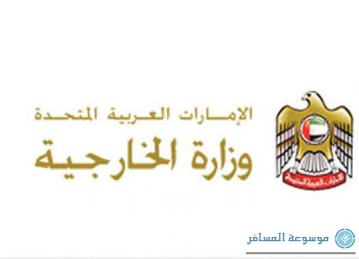 """""""الخارجية الإماراتية"""" تطلق خدمات إلكترونية جديدة لمواطنيها في الخارج"""