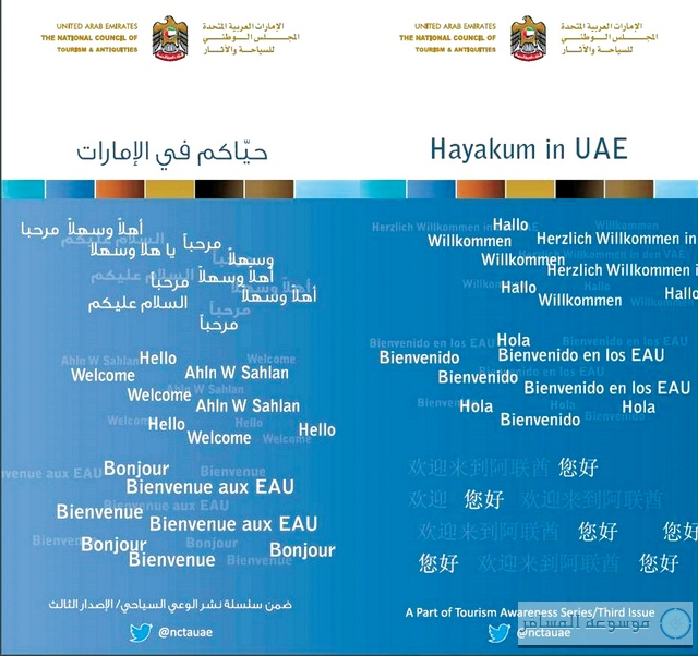 «السياحة الإماراتية» تدشن نسخة جديدة من «حياكم في الإمارات»