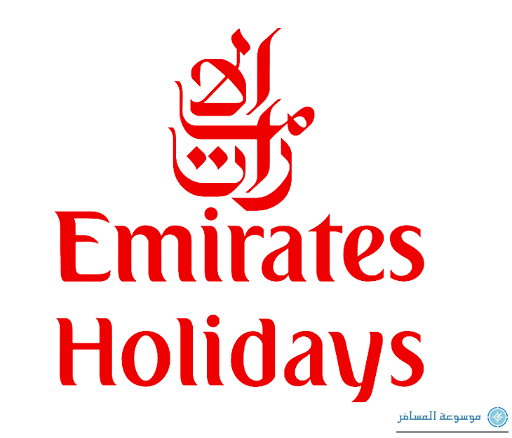 «الإمارات للعطلات» تطلق عروضاً خاصة خلال عيد الفطر