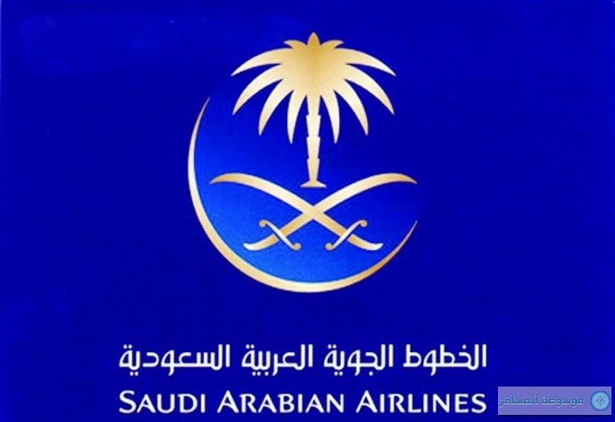 """""""الخطوط السعودية"""" تنجح في تنفيذ آلية إلكترونية لخدمة ركاب الانتظار"""