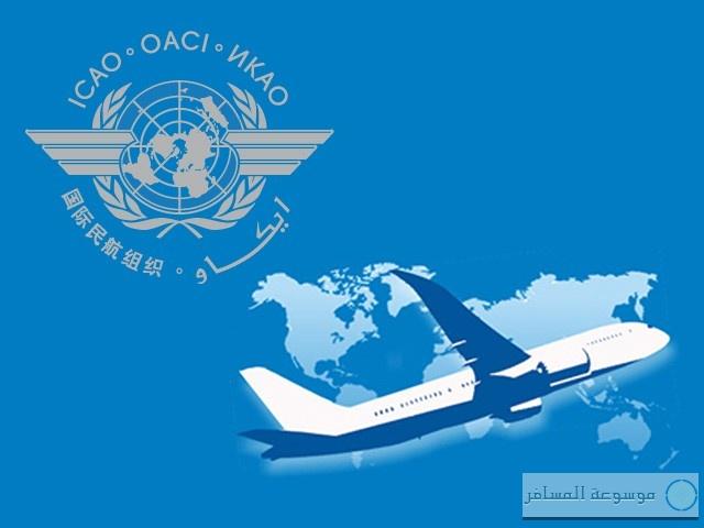 المنظمة الدولية للطيران المدني