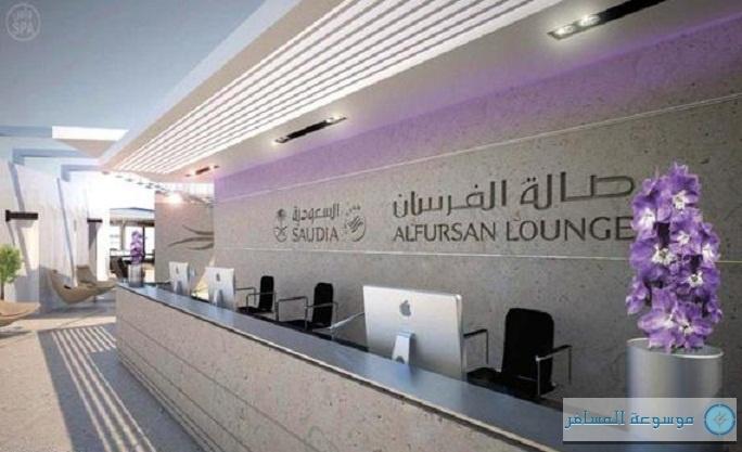 صالة الفرسان في مطار الملك خالد