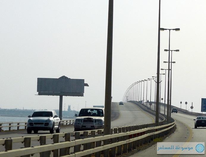 طريق جسر الملك فهد