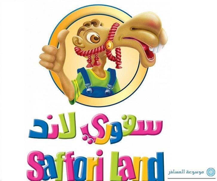 «سفوري لاند» بالعثيم تعايد الأطفال بالفعاليات والعروض الخاصة