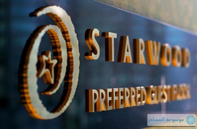 فنادق ومنتجعات ستاروود