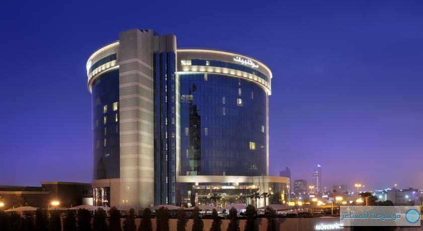 فندق موفنبيك الخبر