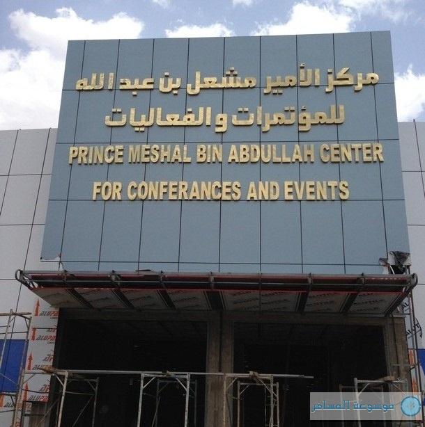 مركز الأمير مشعل للمؤتمرات بنجران