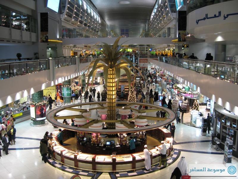 المنطقة الحرة في مطار دبي الدولي