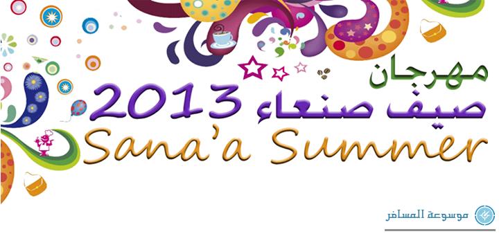 مهرجان صيف صنعاء السياحي