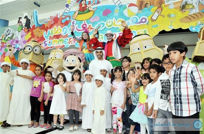 مهرجان صيف أبوظبي