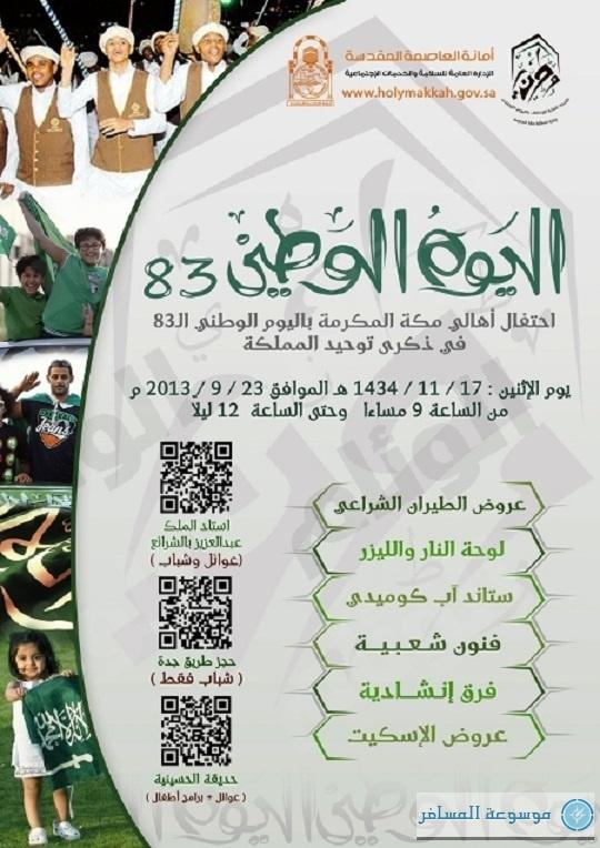 احتفال أهالي مكة المكرمة باليوم الوطني الـ83