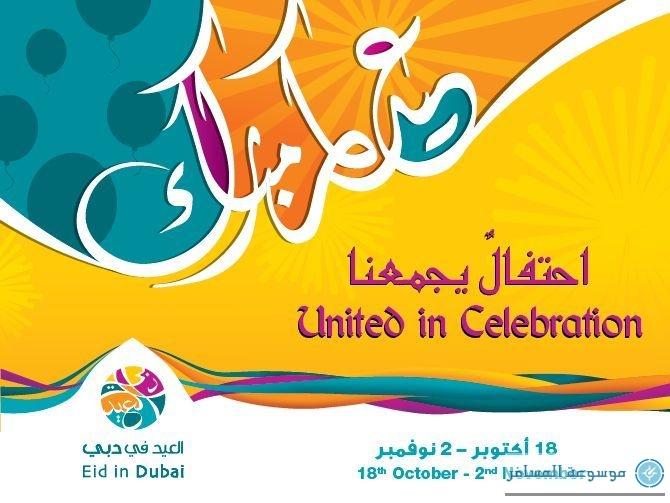 العيد في دبي - عيد الأضحى