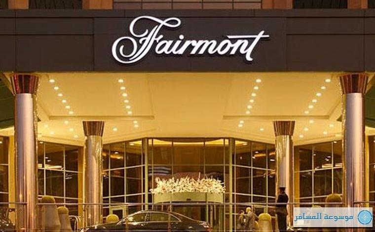فنادق ومنتجعات فيرمونت رافلز الدولية