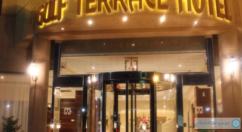 فندق شرفة الخليج في مدينة الخبر