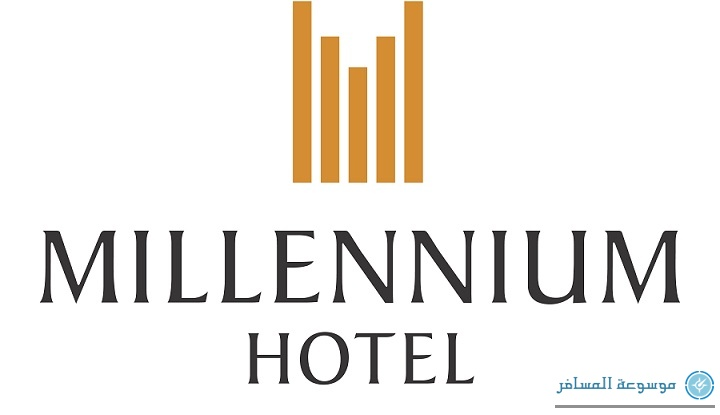 فندق ميلينيوم