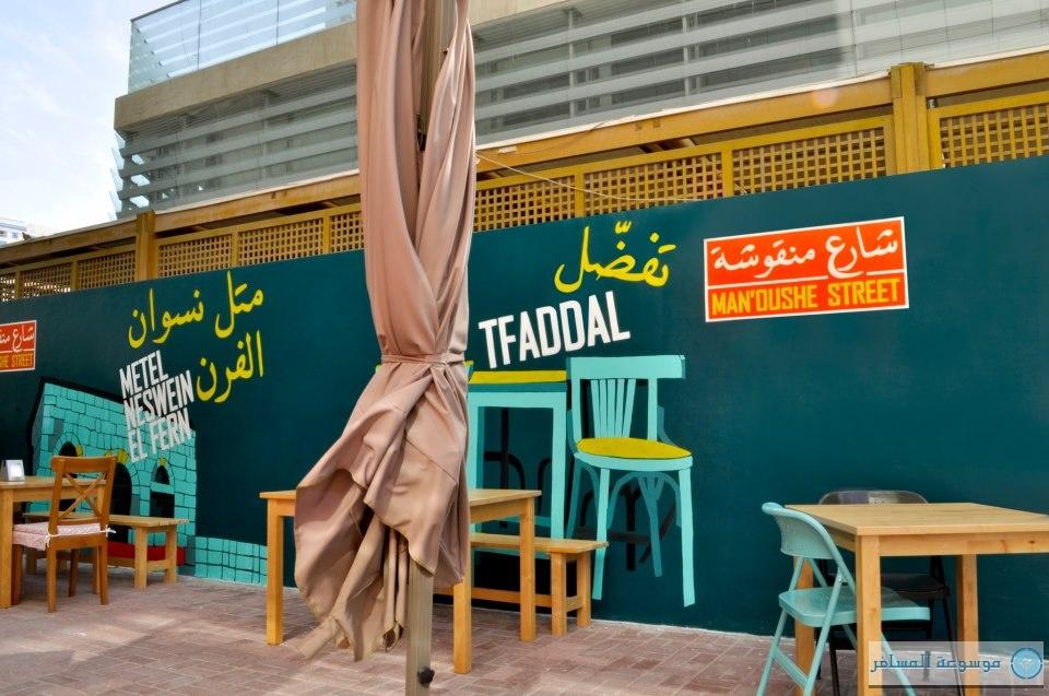 سلسلة مطاعم شارع منقوشة