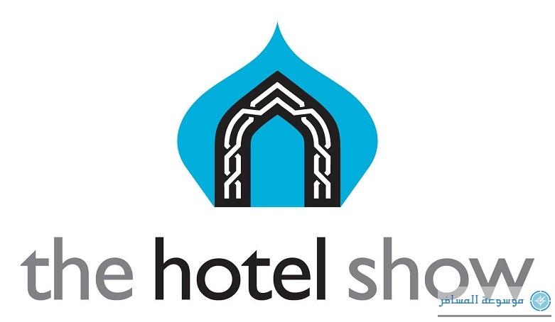معرض الفنادق