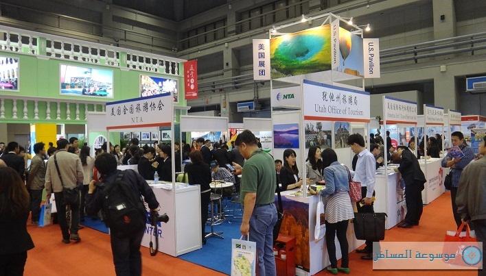 معرض Cottm السياحي بالصين